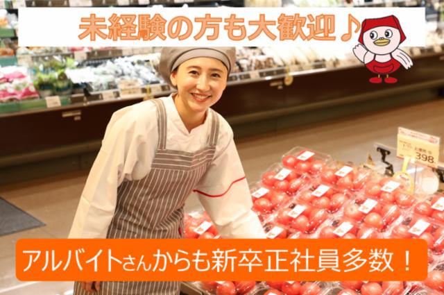 ヤオコー 八千代大和田店の画像・写真