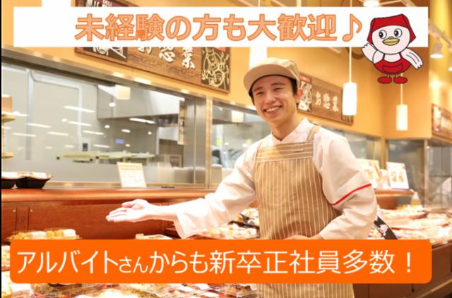 ヤオコー 野木店の画像・写真