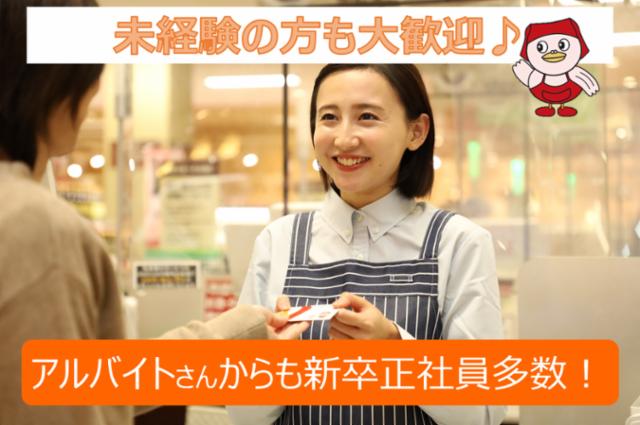 ヤオコー 小川SCの画像・写真