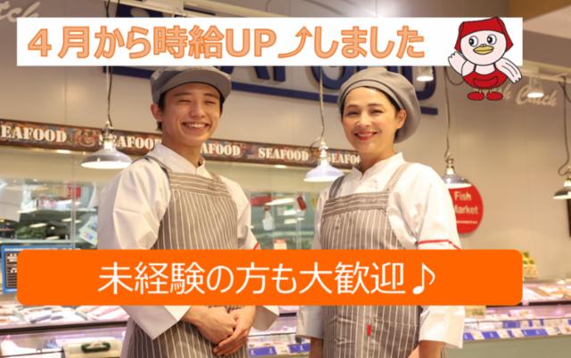 ヤオコー 高崎井野店の画像・写真