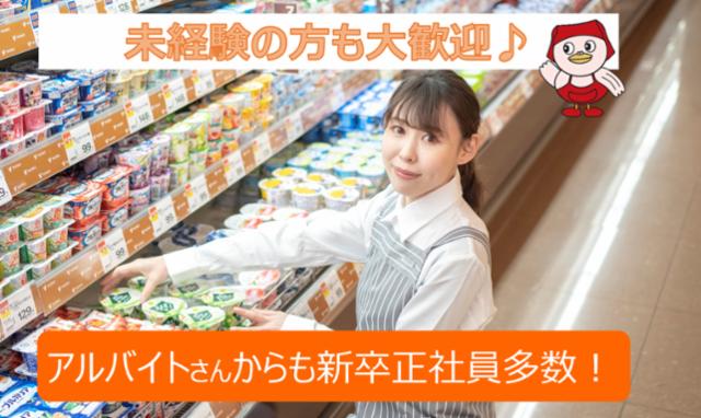 ヤオコー 羽生店の画像・写真