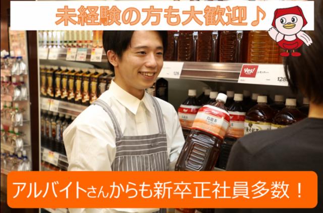 ヤオコー 新白岡店の画像・写真
