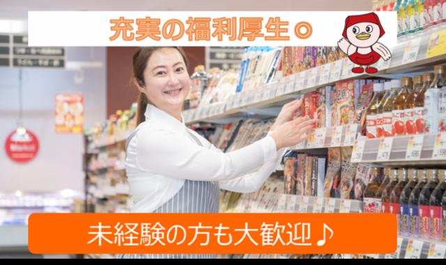 ヤオコー 佐野浅沼店の画像・写真