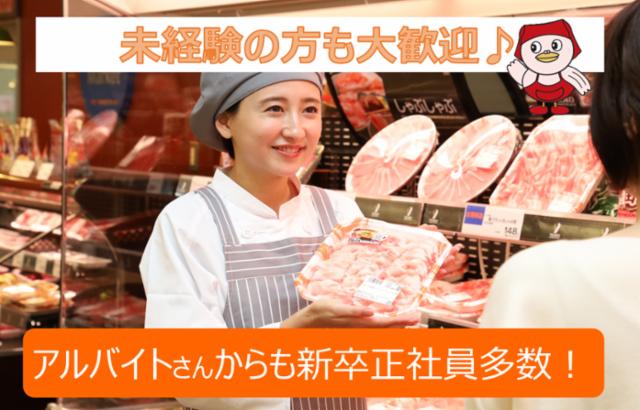 ヤオコー 柏若葉町店の画像・写真