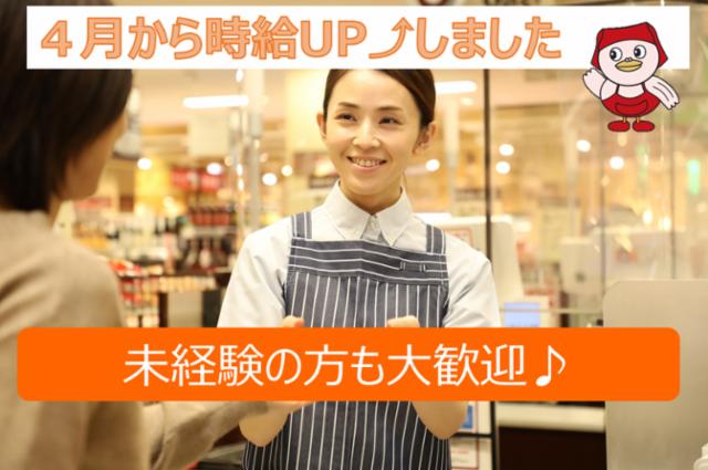 ヤオコー 安中店の画像・写真