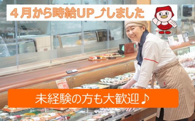 ヤオコー 川口朝日店の画像・写真