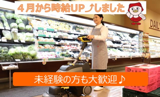 ヤオコー 平塚宮松町店の画像・写真